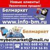 Белмаркет Белорецк